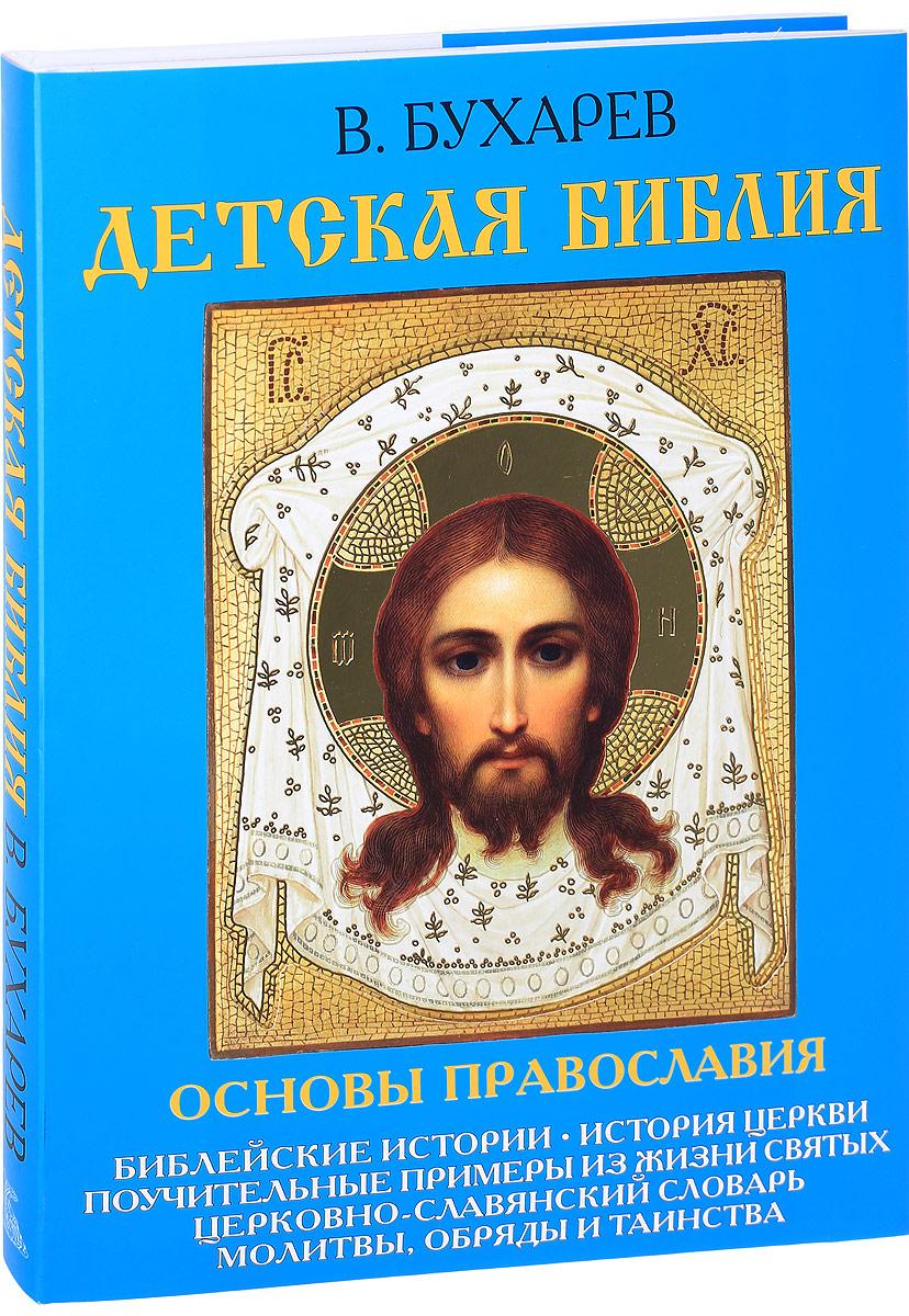 И. Н. Бухарев Детская Библия. Основы православия