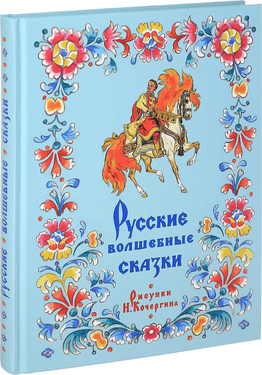 Русские волшебные сказки иван комлев ковыль