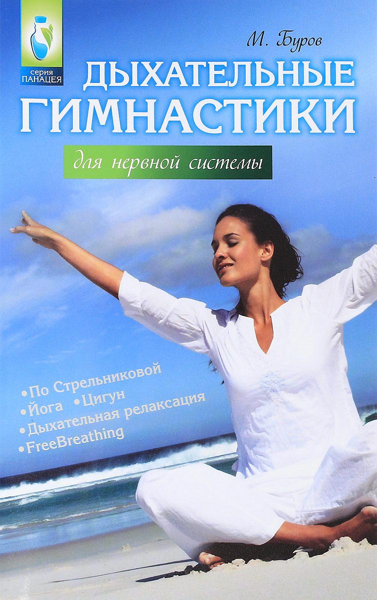 М. Буров Дыхательные гимнастики для нервной системы домашний массаж простые техники доступные каждому cd с видеокурсом