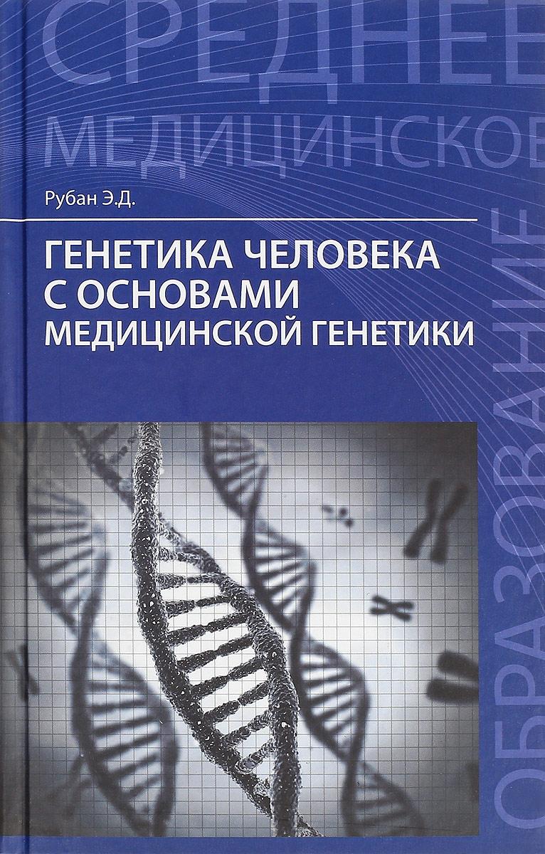 Книга Генетика человека с основами медицинской генетики. Учебник. Э. Д. Рубан