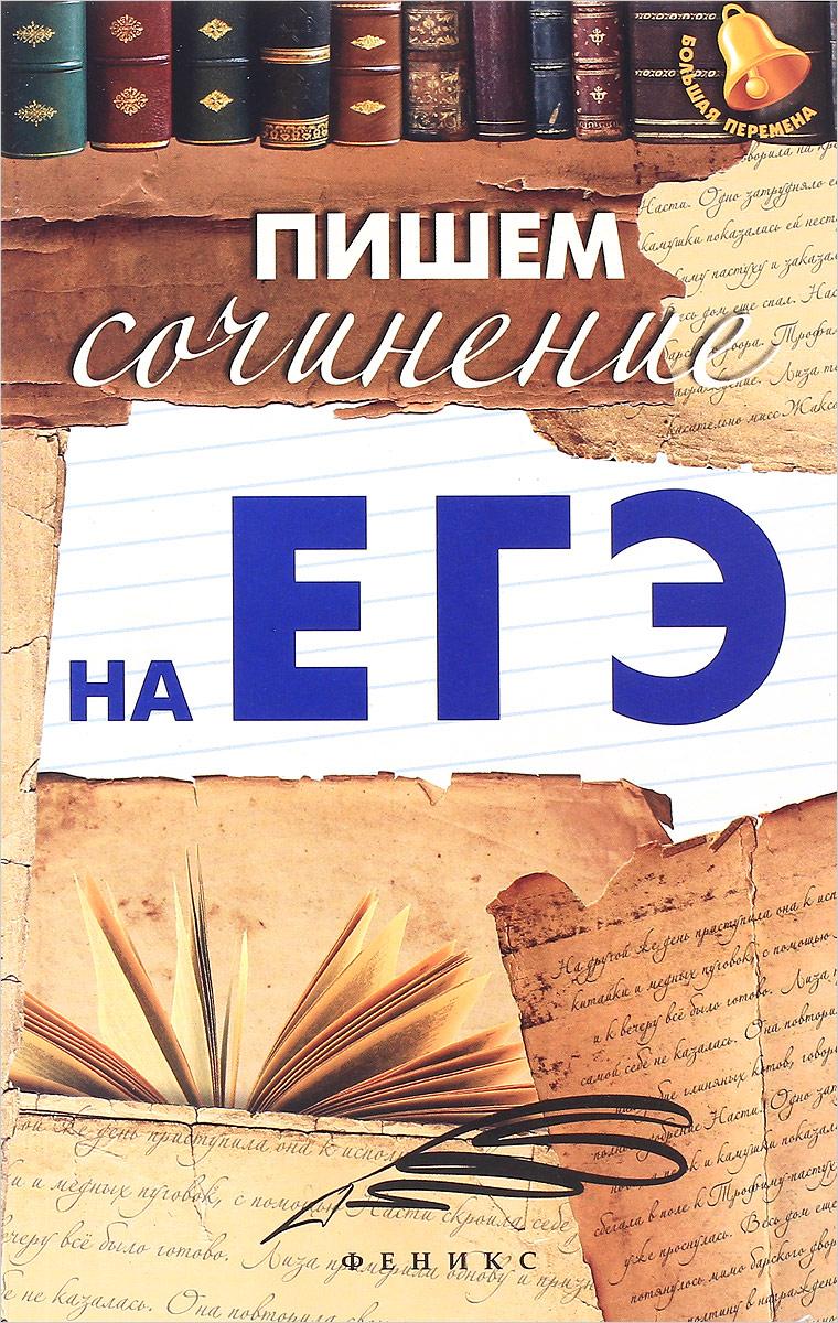 Е. В. Амелина Пишем сочинение на ЕГЭ амелина елена владимировна пишем сочинение на егэ