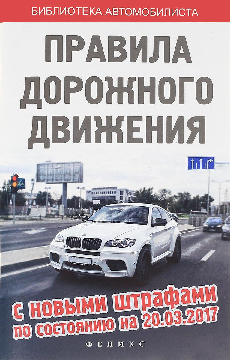 Правила дорожного движения с новыми штрафами по состоянию на 20.03.2017 год