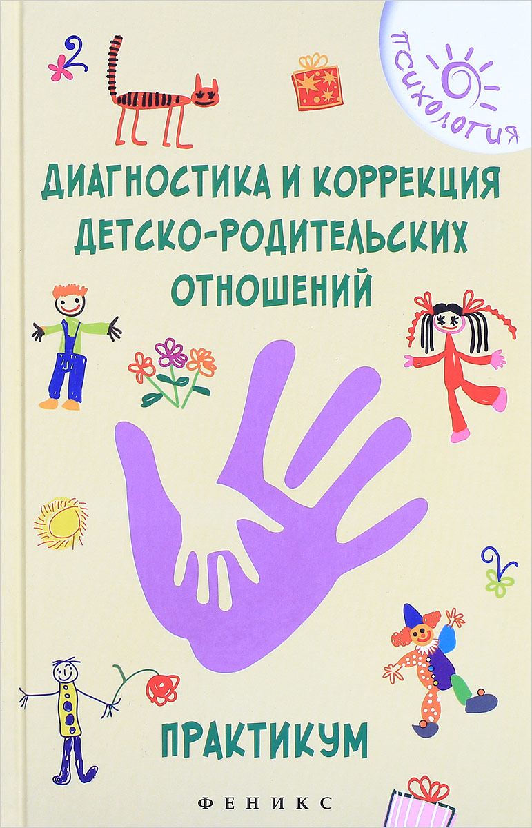 Диагностика и коррекция детско-родительских отношений. Практикум