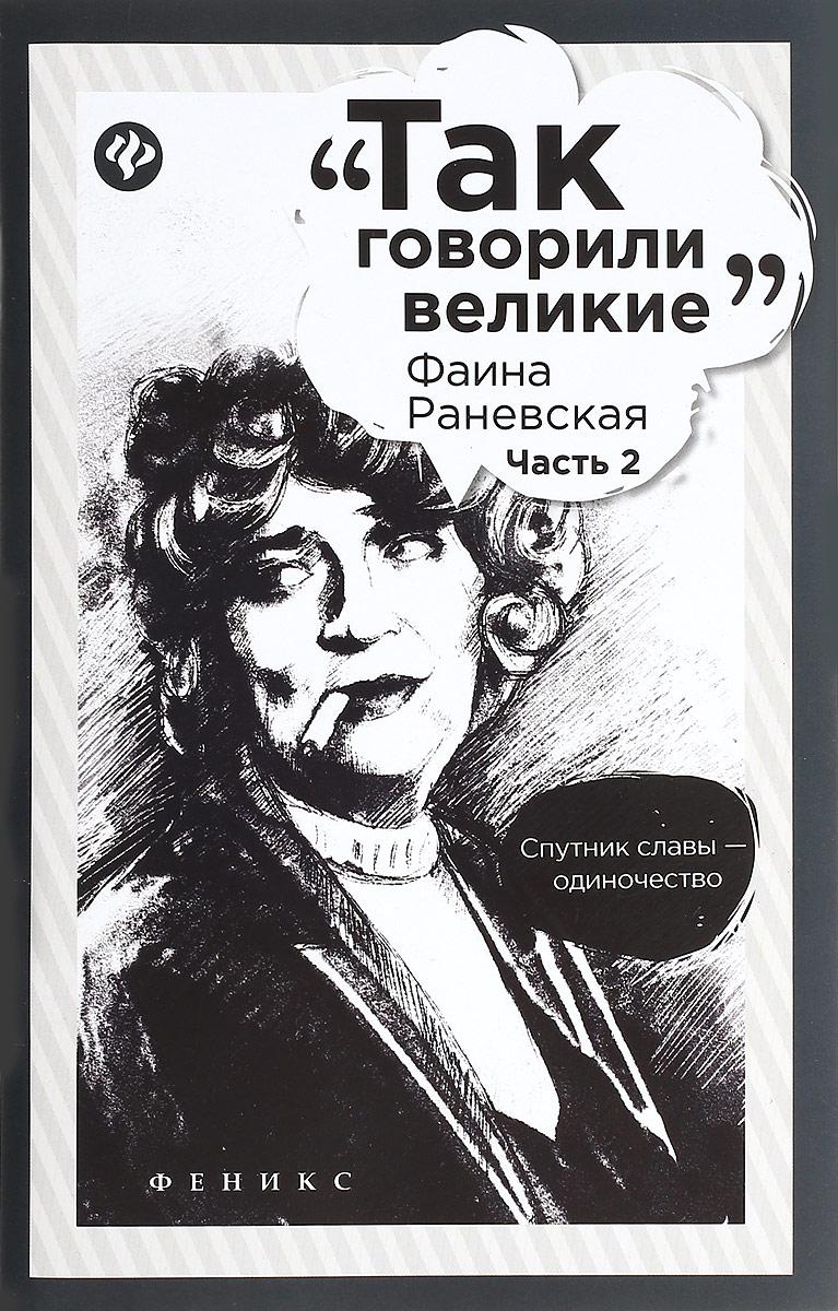 Фаина Раневская.  Часть 2 Надеемся, вы не только узнаете много афоризмов Фаины Георгиевны но...
