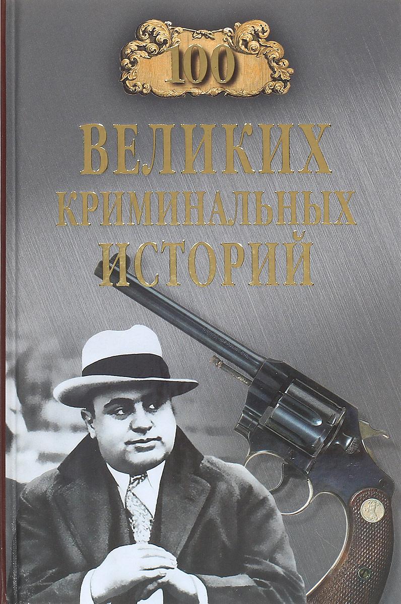 Zakazat.ru Сто великих криминальных историй. М. Н. Кубеев
