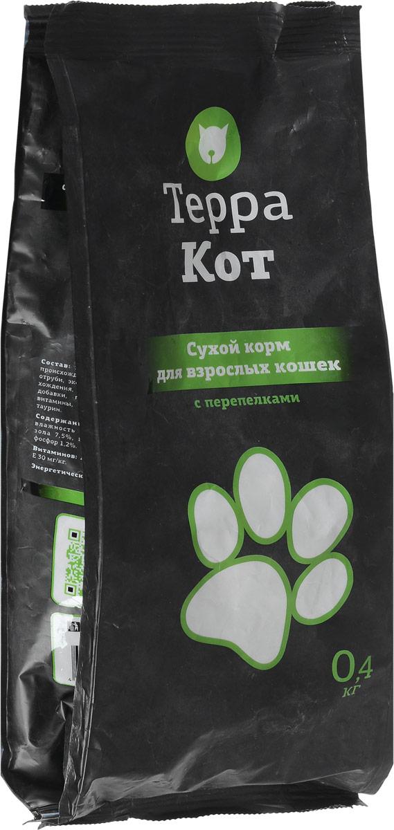 Сухой корм Терра Кот для взрослых кошек, с перепелками, 0,4 кг00-00000404Сухой корм Терра Кот - это полноценное сбалансированное питание для взрослых кошек, разработанное с использованием современных технологий.Сухой корм Терра Кот обеспечивает: крепкие кости и зубы; энергетический баланс; поддержку иммунитета; питание сердца; здоровую шерсть и кожу; витамины; отличное зрение; развитую мускулатуру; защиту ЖКТ. Характеристики:Состав: злаки, мясо и продукты животного происхождения (в т.ч. перепела), пшеничные отруби, экстракт белка растительного происхождения, подсолнечное масло, минеральные добавки, пульпа сахарной свеклы (жом), витамины, пивные дрожжи, антиоксидант, таурин. Содержание питательных веществ: влажность 9%, протеин 27%, жир 10%, зола 7,5%, клетчатка 3%, кальций 1,3%, фосфор 1,2%. Витаминов: А 5000 МЕ/кг, D3 500 МЕ/кг, Е 30 МЕ/кг. Энергетическая ценность: 345 ккал/100 г. Вес: 0,4 кг. Артикул: 00-00000404.