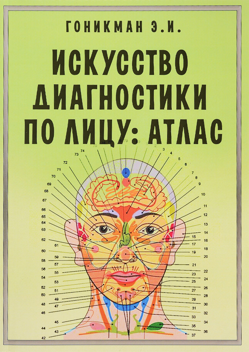 Искусство диагностики по лицу. Атлас. Э. И. Гоникман