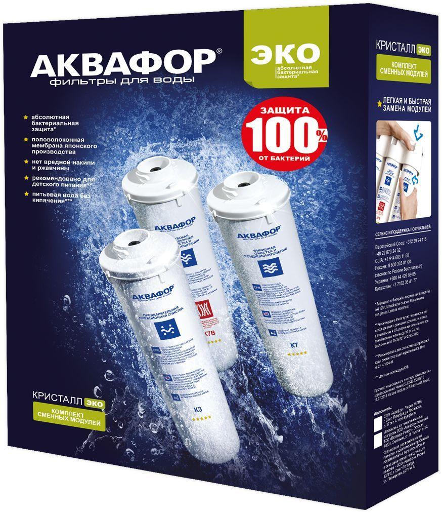 Комплект сменных модулей Аквафор К3-К7В-К7, для фильтра Аквафор Кристалл. Эко, 3 штК1-03-07В-07 ЭКОКомплект Аквафор К3-К7В-К7, состоящий из трех сменных модулей, обеспечивает глубокую очистку воды от хлора, органических соединений и других примесей. Подходит для фильтра Аквафор Кристалл. Эко.- Модуль (К3): предварительная сорбционная очистка, глубокая сорбционная доочистка и обеззараживание воды.- Модуль (К7В): финишная сорбционная очистка. - Модуль (К7): кондиционирование.