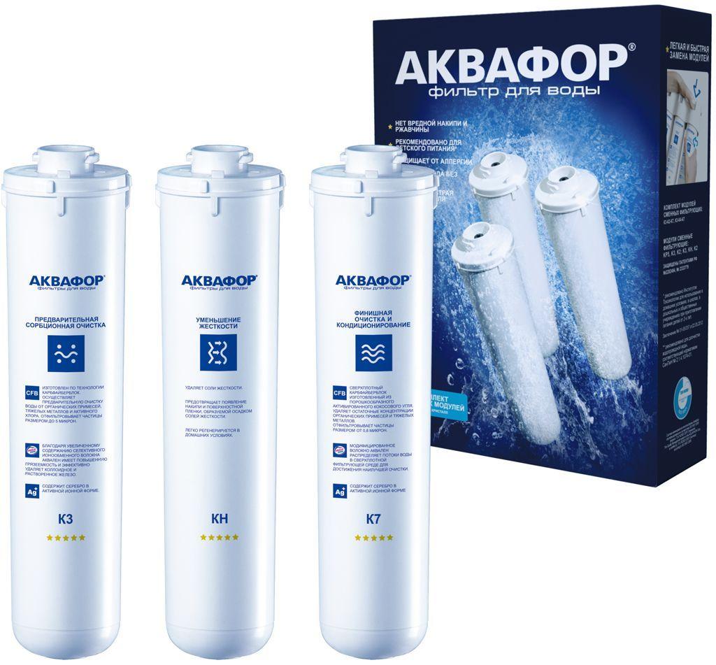 Комплект сменных модулей Аквафор К3-КН-К7, для фильтра Кристал НК1-03-04-07Комплект сменных модулей Аквафор К3-КН-К7, предназначенный для фильтра Аквафор Кристал Н, обеспечивает глубокую очистку воды от хлора, органических соединений и других примесей, а также обеззараживает воду и снижает жесткость воды. Картриджи заменяется вместе с корпусом для бактериостатичности. Чтобы ваш фильтр делал воду безопасной и вкусной, нужно вовремя менять картриджи. В комплекте три картриджа: K3, KН и K7.Меняйте картриджи вовремя и по инструкции - от этого зависит надежность вашего фильтра и качество вашей питьевой воды.Комплект: 3 шт.