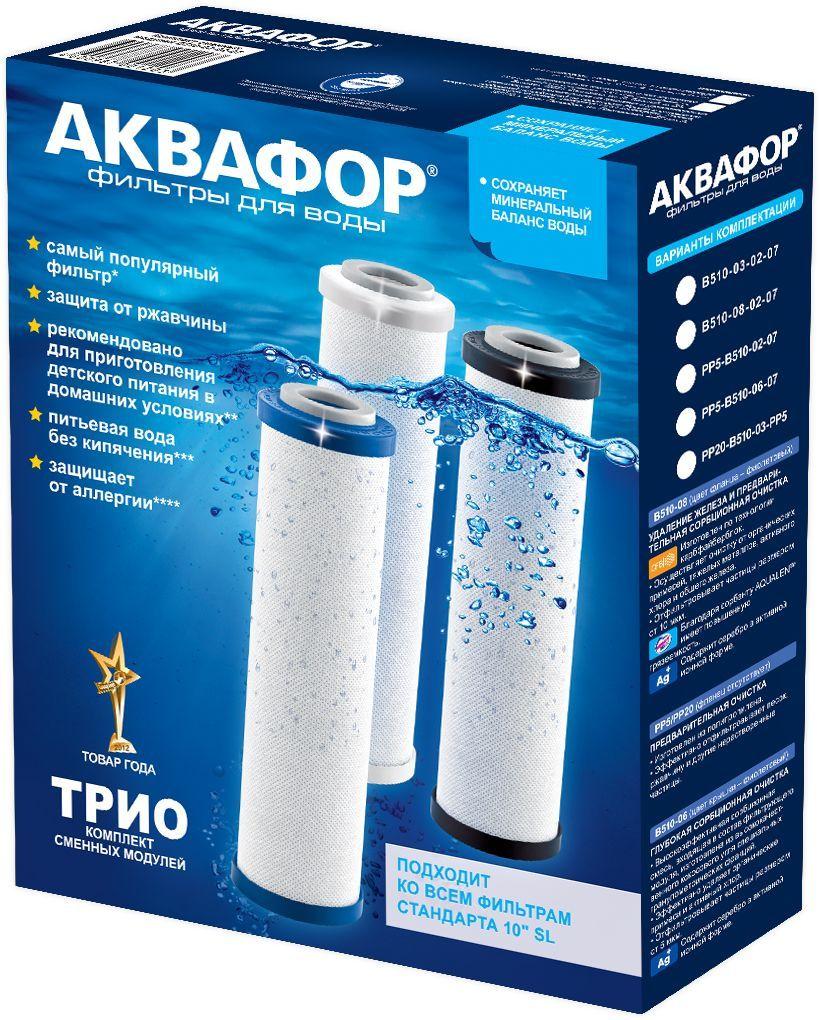 Комплект сменных модулей для фильтра Аквафор ТриоВ510- 03 -02 -07Комплект сменных модулей Аквафор Трио подходит ко всемфильтрам стандарта 10 SL и обеспечивает глубокую очисткуводы от хлора, органических соединений и других примесей.Также обеззараживает воду, не снижает жесткость воды.Комплект Аквафор Трио включает модули, необходимые дляполного цикла очистки: предварительная сорбционная очисткапитьевой воды - В510-03, глубокая сорбционная доочисткапитьевой воды - В510-02, финишная сорбционная очистка икондиционирование питьевой воды - В510-07.Комплект: 3 шт.