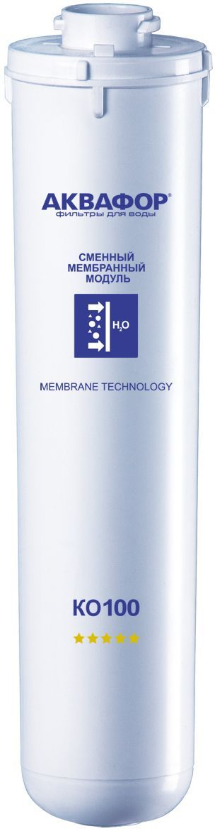 Модуль сменный Аквафор ОСМО К-100, мембранный аквафор идеал
