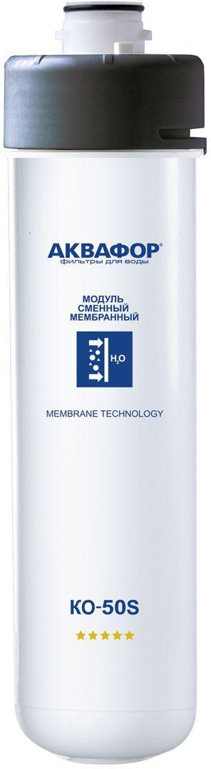 Модуль сменный Аквафор ОСМО К-50S, мембранный, для фильтра Аквафор DWM 101S 50s