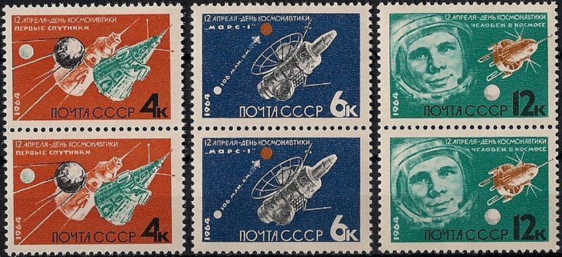 1964. День космонавтики. № 3012 - 3014вп. Вертикальные пары. Серия, Гознак