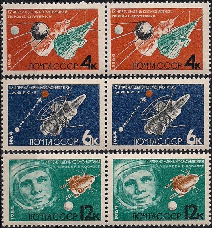 1964. День космонавтики. № 3012 - 3014гп. Горизонтальные пары. Серия