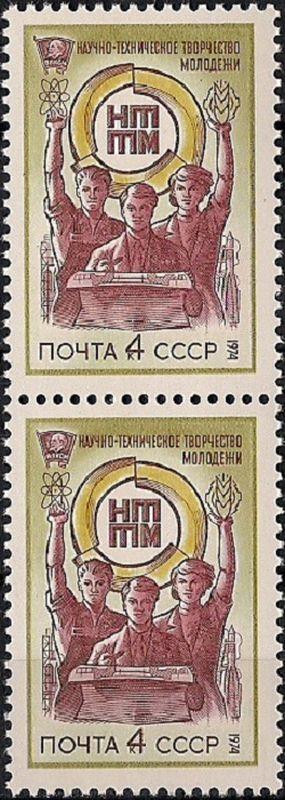 1974. Смотр творчества молодежи.  № 4323вп.  Вертикальная пара Гознак