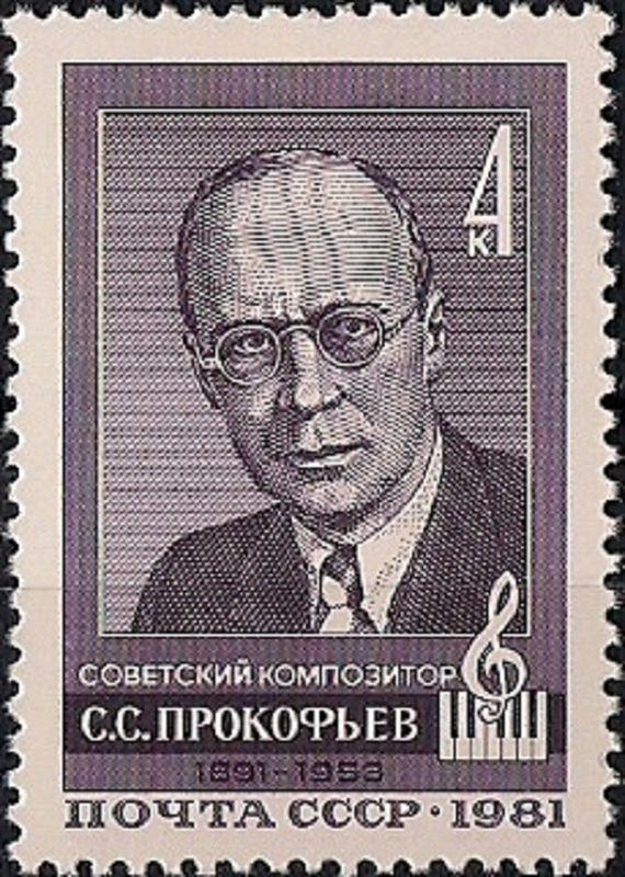 1981. С. Прокофьев.  № 5180о.  Марка Гознак