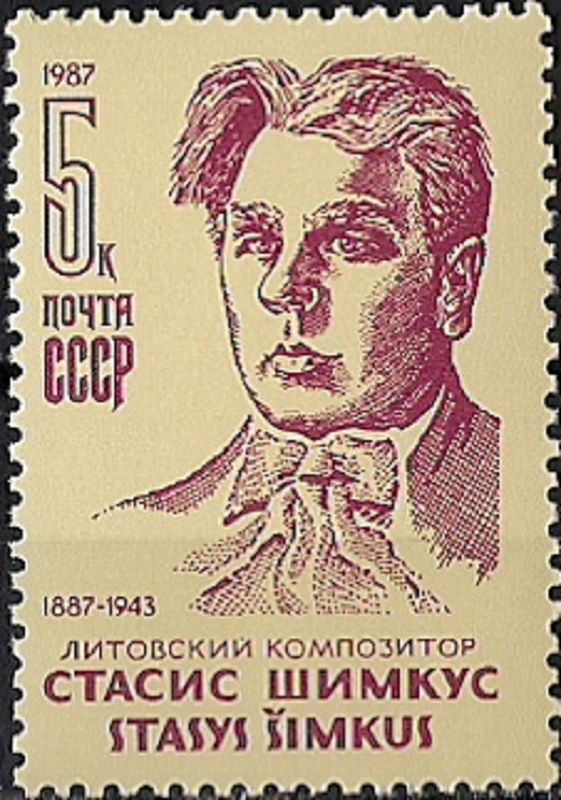 1987. С. Шимкус.  № 5805о.  Марка Гознак