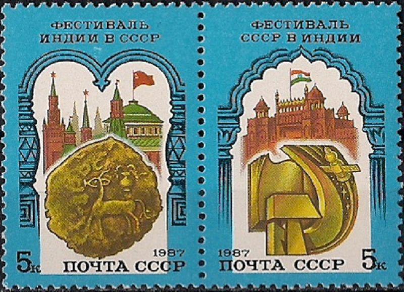 1987. Советско-индийский фестиваль.  № 5851 - 52сц.  Сцепка Гознак