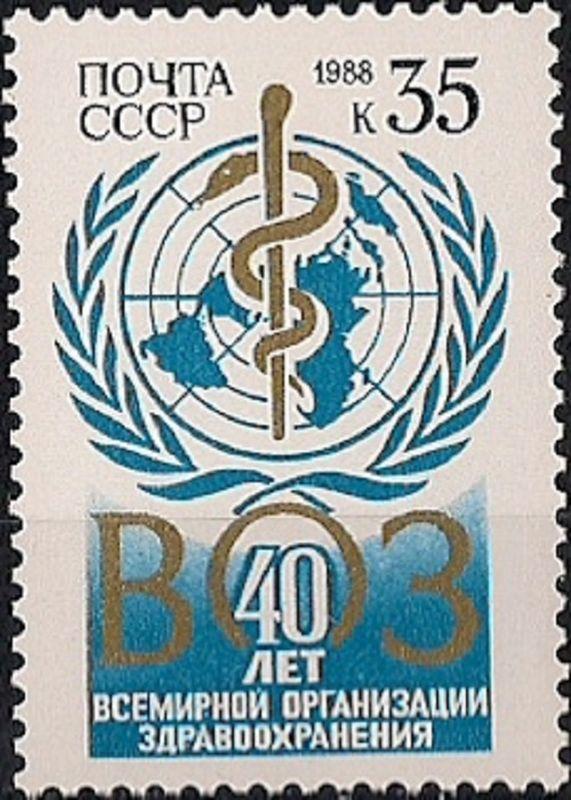 1988.  40-летие ВОЗ.  № 5911о.  Марка Гознак