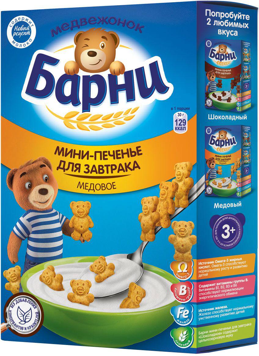 Медвежонок Барни мини-печенье для завтрака с медом, 165 г барни шоколад