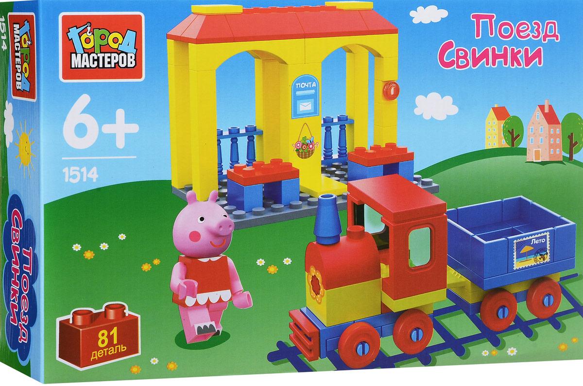 Город мастеров Конструктор Поезд свинки прыгалки игрушечный город 2 8м