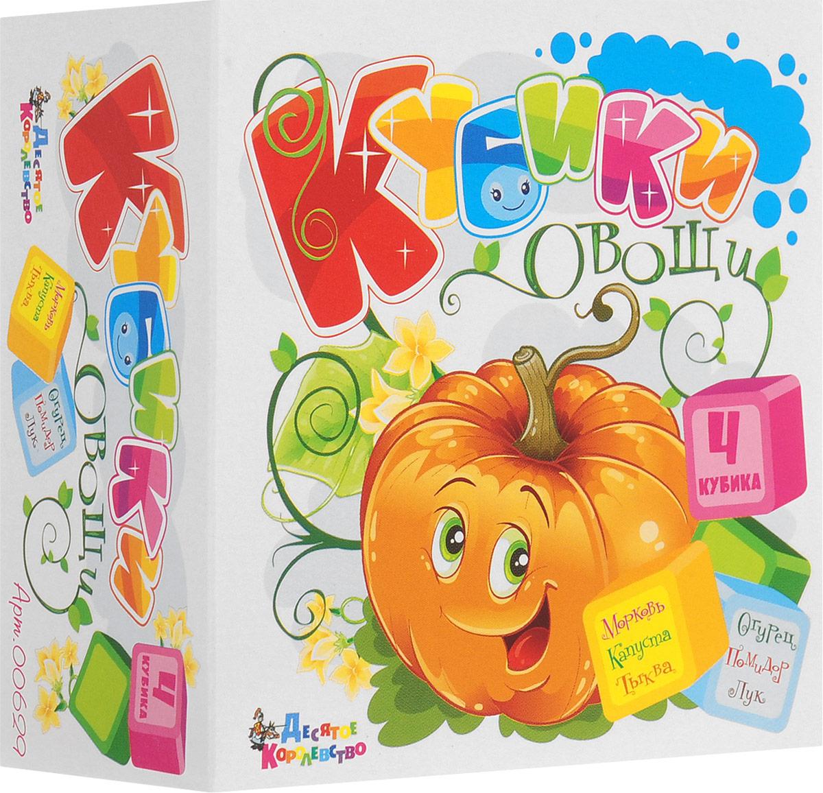 Десятое королевство Кубики Овощи кубики десятое королевство кубики для умников английский алфавит 12 шт белые