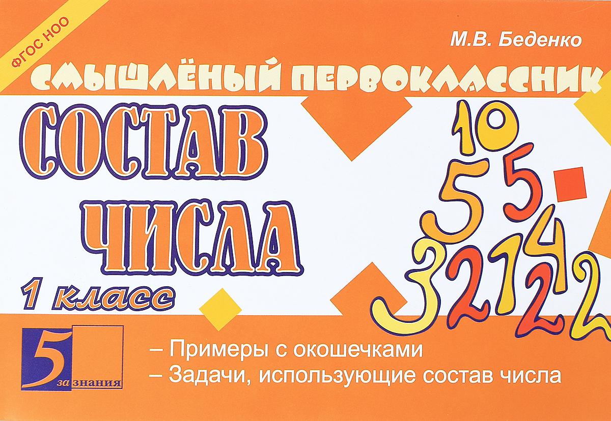 М. В. Беденко Состав числа. 1 класс