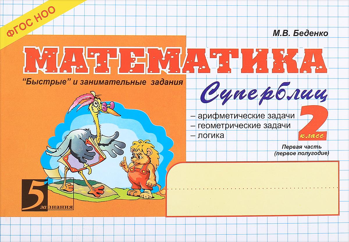 М. В. Беденко Математика. 2 класс. 1 полугодие. Суперблиц