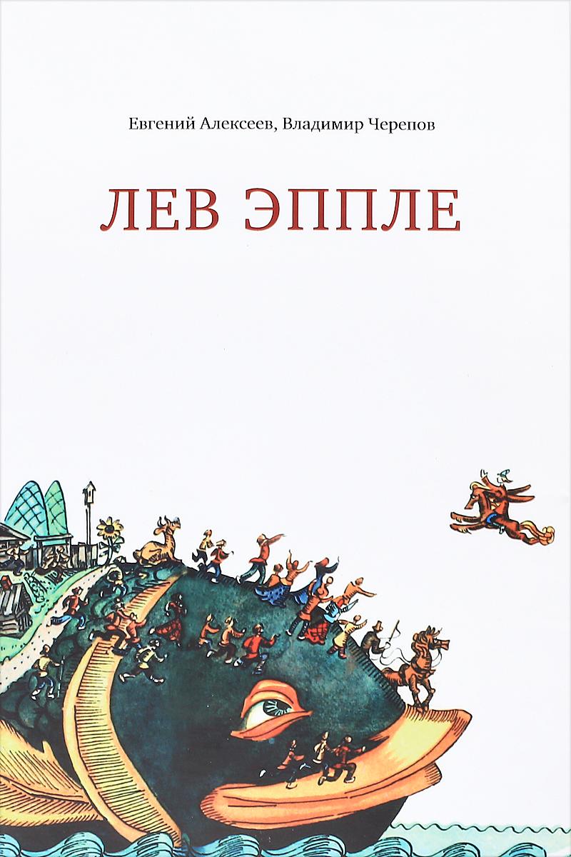 Евгений Алексеев, Владимир Черепов Лев Эппле
