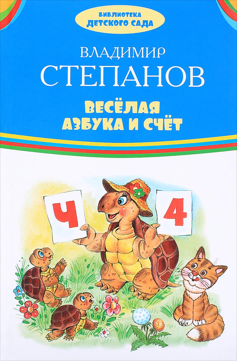 Владимир Степанов Веселая азбука и счет владимир степанов азбука isbn 978 5 465 03185 1