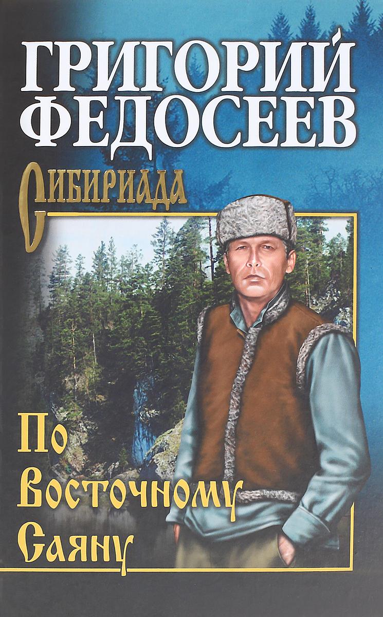 Григорий Федосеев По Восточному Саяну фильм тайга курс выживания