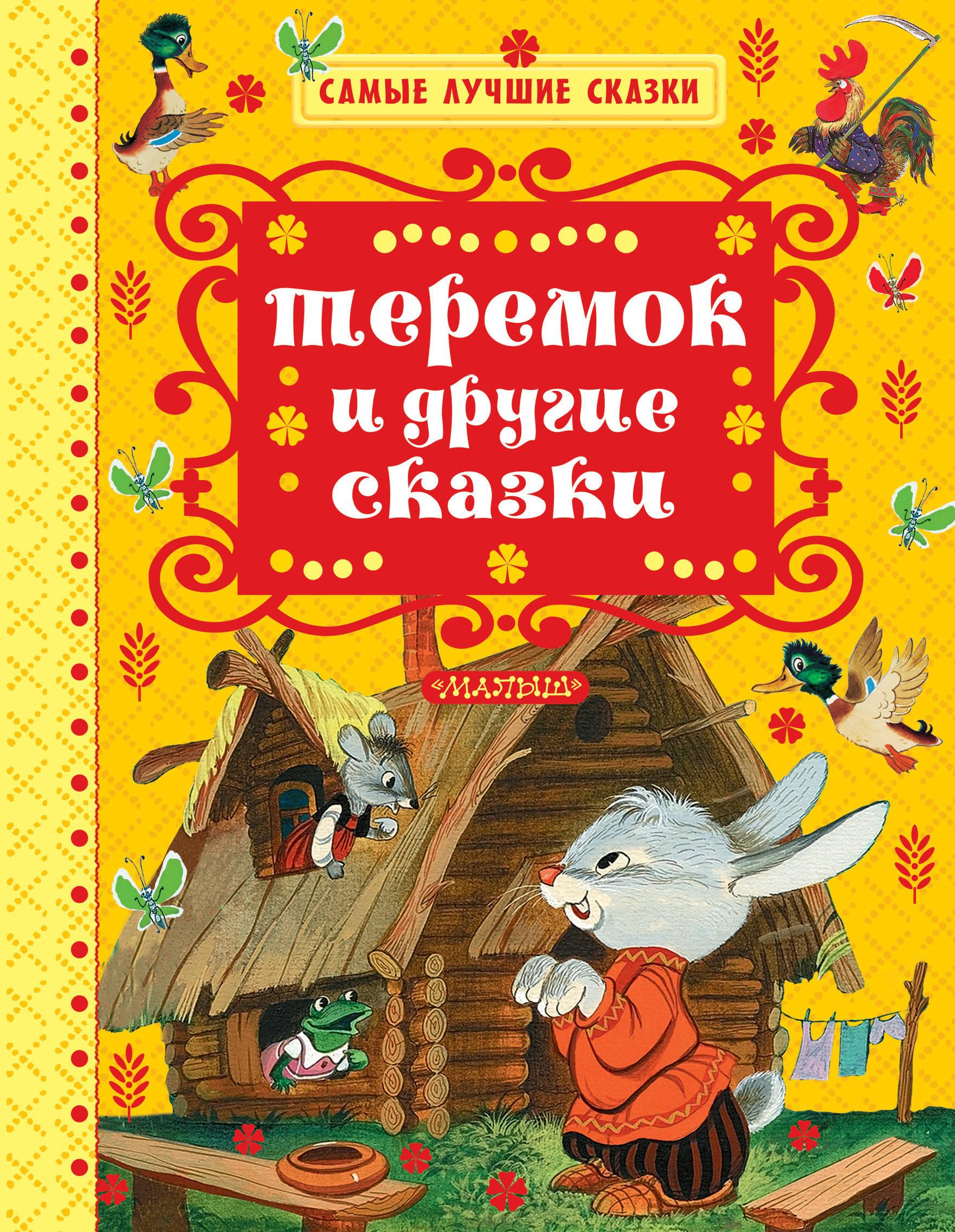 В. П. Катаев Теремок и другие сказки