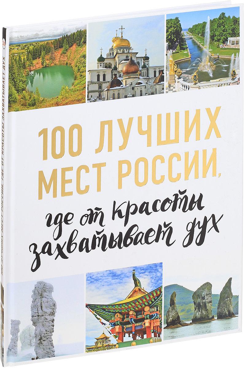 И. Лебедева 100 лучших мест России, где от красоты захватывает дух