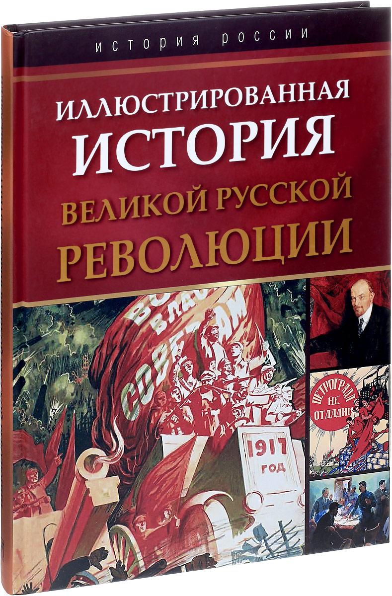 Иллюстрированная история Великой русской революции медведев р а революция и гражданская война в россии 1917 1922