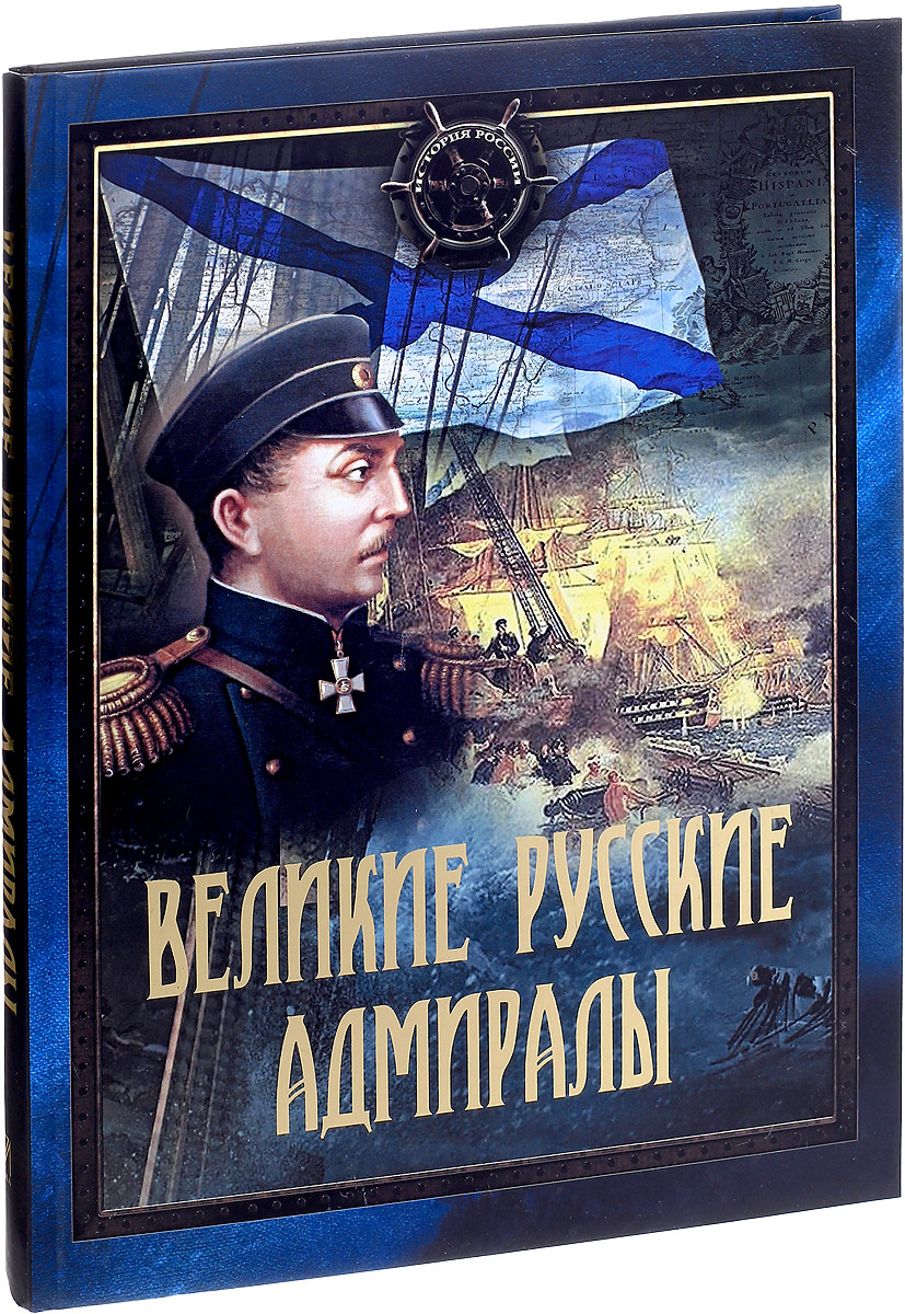 Великие русские адмиралы. Исторические очерки сборник великие имена русского ренессанса