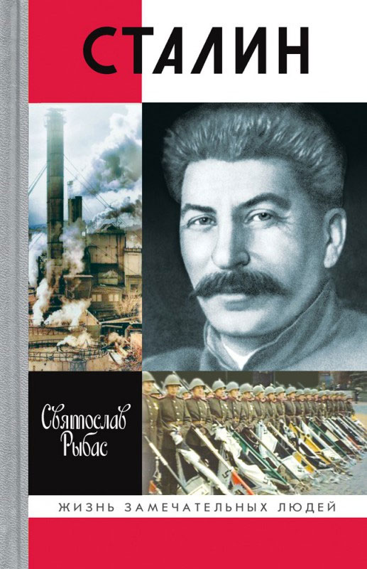 С. Ю. Рыбас Сталин арсен мартиросян сталин и достижения ссср