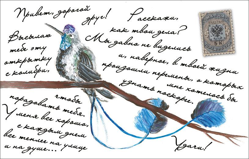 Открытка поздравительная в винтажном стиле Darinchi №357ОТКР №357Поздравительная открытка
