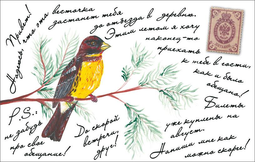 Открытка поздравительная в винтажном стиле Darinchi №359890108Поздравительная открытка