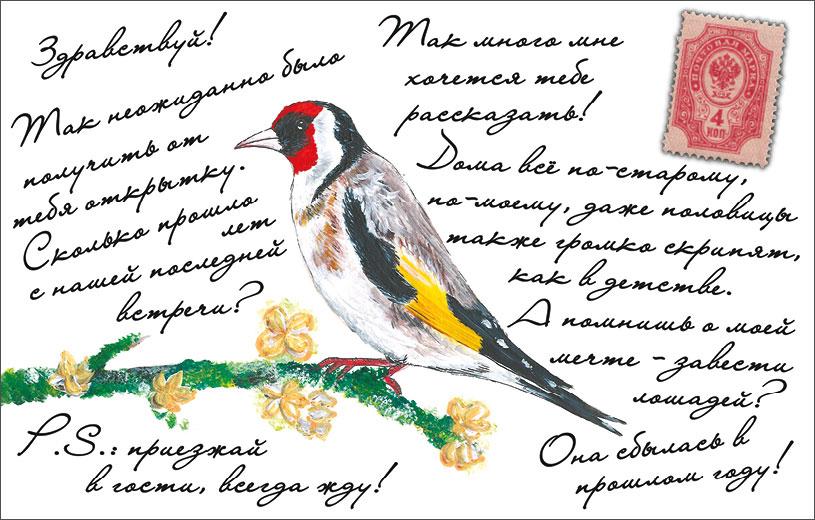 Открытка поздравительная в винтажном стиле Darinchi №360ОТКР №360Поздравительная открытка