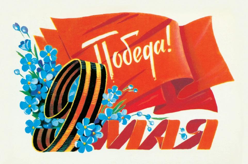Открытка поздравительная в винтажном стиле Darinchi №367910135Поздравительная открытка