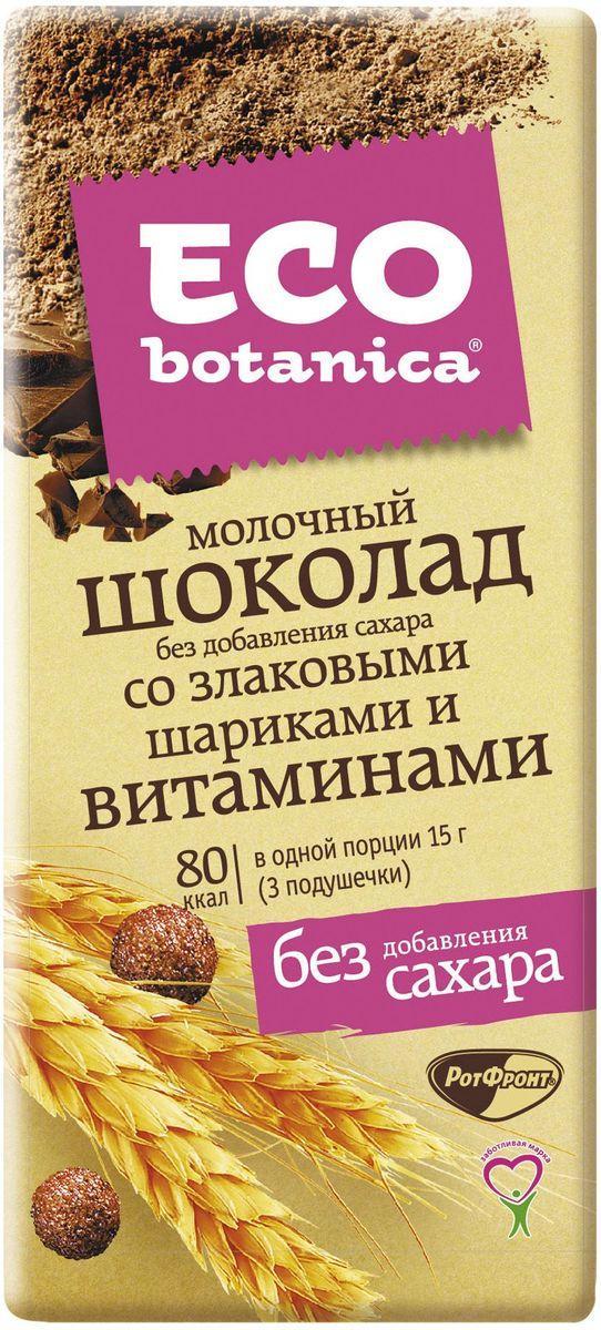 """Рот-Фронт """"Eco-botanica"""" Молочный со злаковыми шариками и витаминами шоколад, 90 г"""