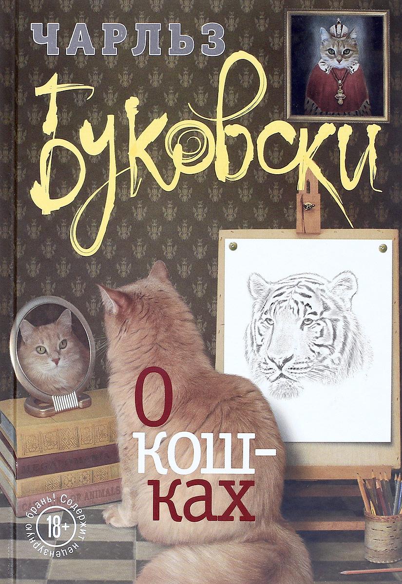 Чарльз Буковски О кошках ISBN: 978-5-699-95113-0 футболка стрэйч printio чарльз буковски charles bukowski