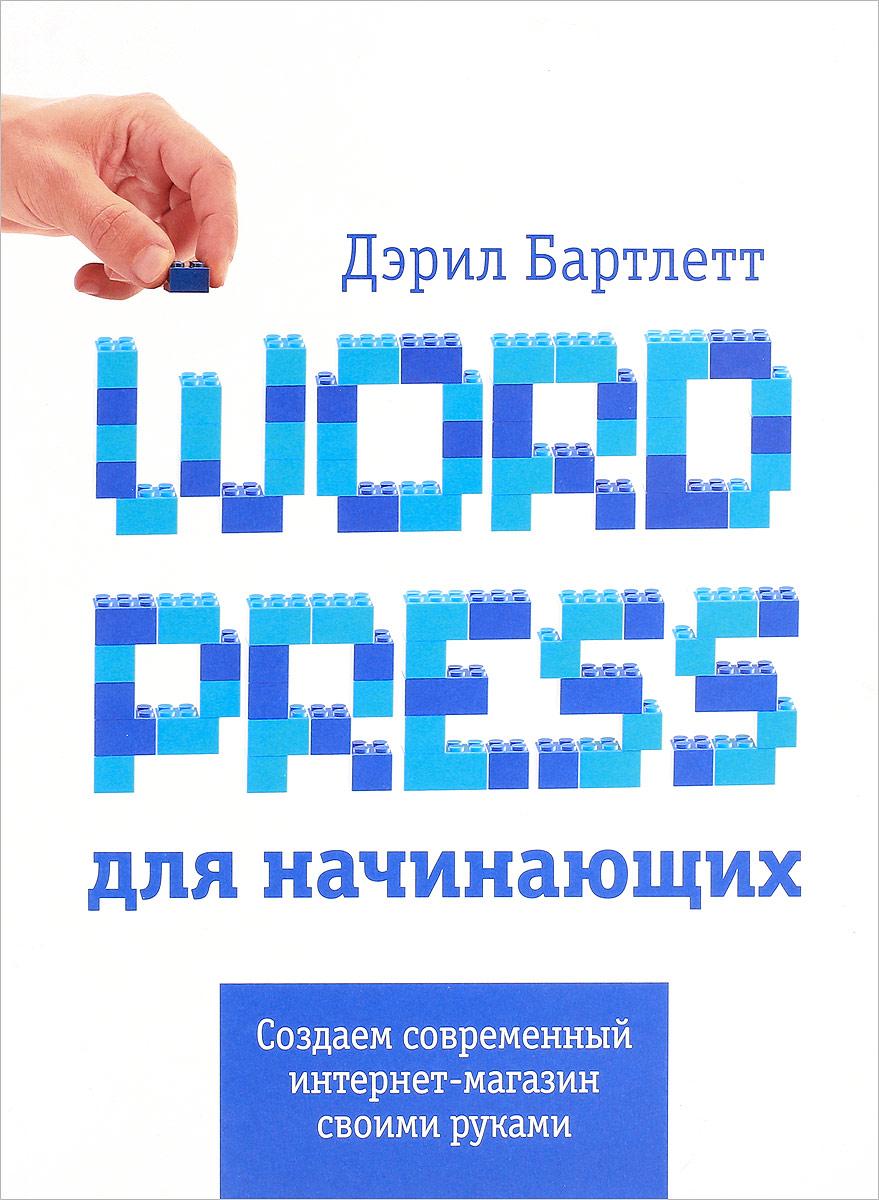 Дэрил Бартлетт Wordpress для начинающих
