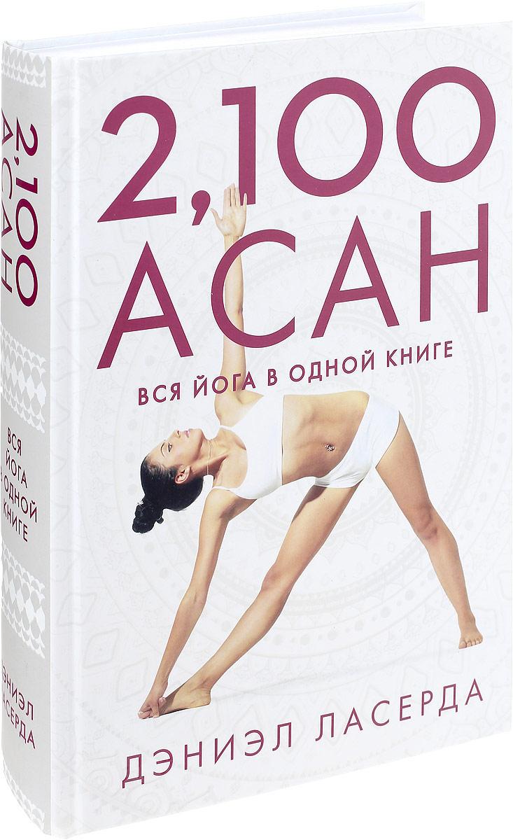 2,100 асан. Вся йога в одной книге. Дэниэл Ласерда