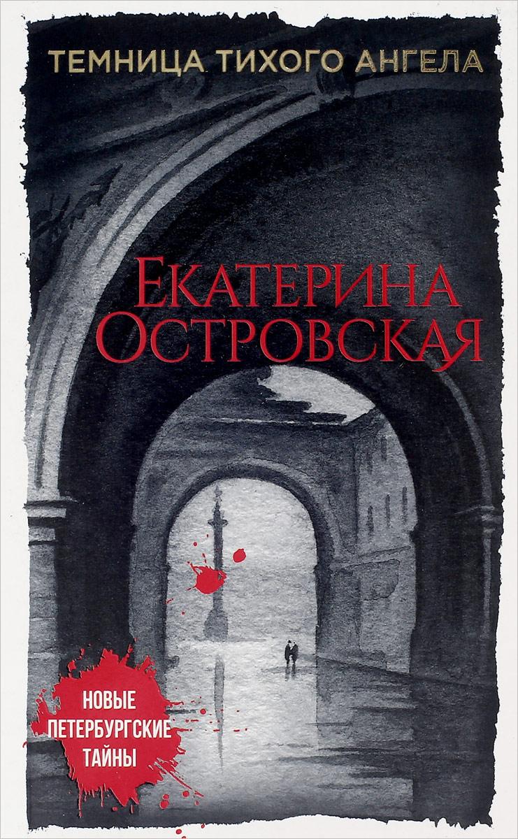 Екатерина Островская Темница тихого ангела