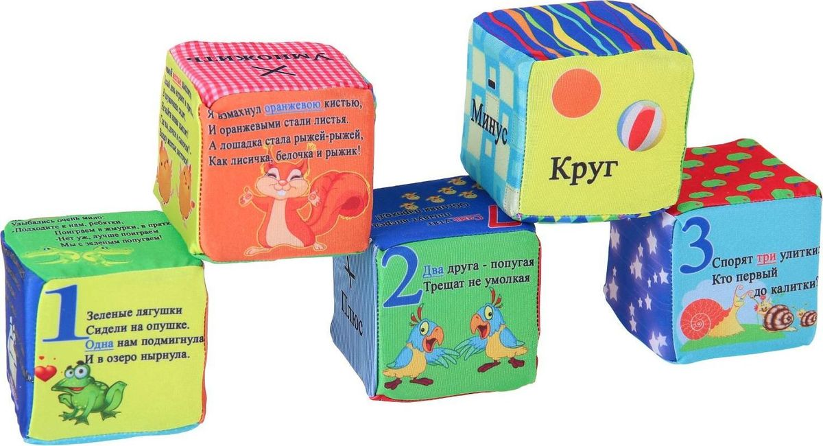 Sima-land Антистрессовая игрушка Кубики Цифры и цвета 5 шт sima land 5