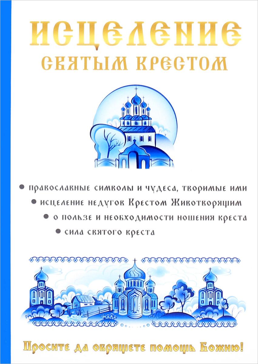 А. Р. Чижова, В. Р. Хамидова Исцеление святым крестом майлз р крест и плаха я елизавета
