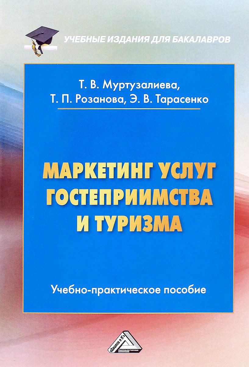 Маркетинг услуг гостеприимства и туризма: Учебно-практическое пособие