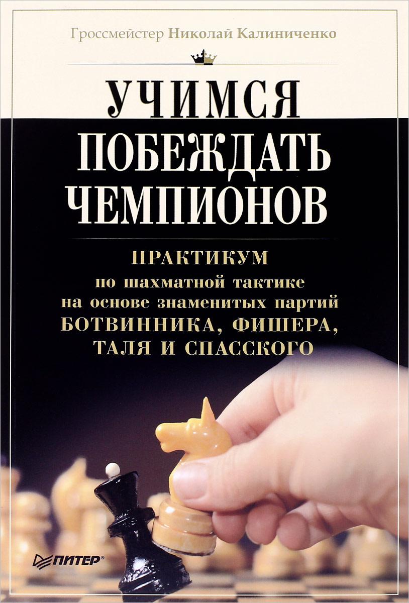 Учимся побеждать чемпионов. Николай Калиниченко