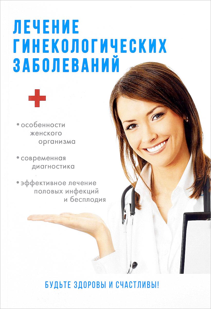 Юлия Савельева Лечение гинекологических заболеваний юлия савельева эффективное лечение болезней печени
